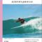 Surfer's Journal 128 en kiosques
